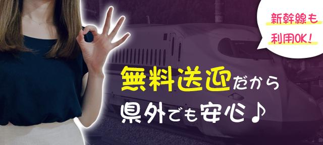 無料送迎だから県外でも安心 新幹線も利用OK!
